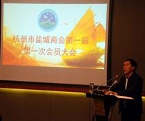 杭州市民政局原副书记副局长张建涛为商会致贺词