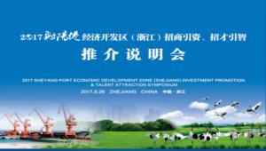 江苏射阳港经济开发区